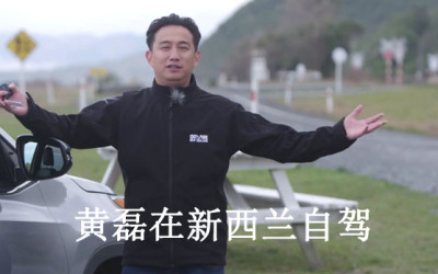 黄磊在新西兰自驾